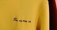 «Ой, все» и «Ты чо ты чо»: модель из Омска открыла магазин одежды для молодежи