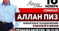 Спешите! Осталось всего 3 дня до семинара Аллана Пиза в Омске!