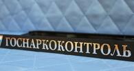 Наркополицейские пресекли канал поставки «соли» из Омска в Казахстан