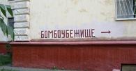 В Омской области обнаружили нехватку бомбоубежищ