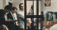 Опять мимо: суд отказался отправить Алексея Навального за решетку