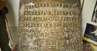 В Туле выпустили пряники к 300-летнему юбилею Омска