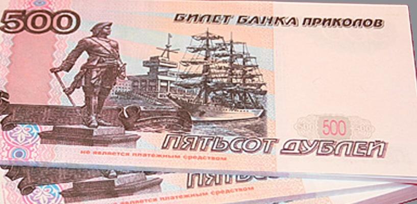 В Омске подросток купил телефон на купюры «банка приколов»