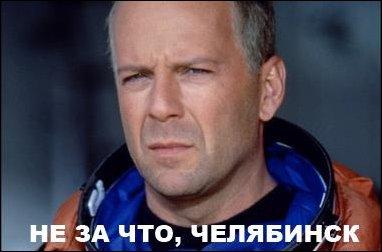 В Челябинске проведут конкурс на лучший памятник метеориту