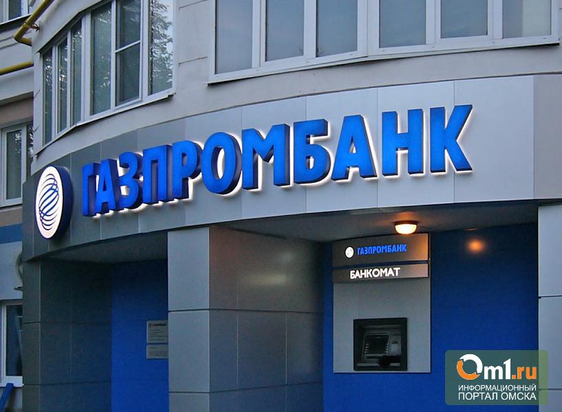 Олег Костин назначен Вице-Президентом Газпромбанка