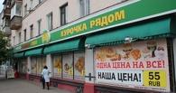 В Омске закрылось бистро «Курочка рядом», в котором побывал «Ревизорро»