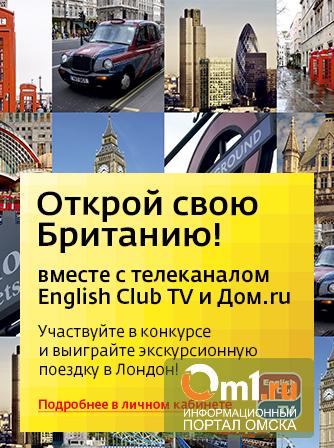 «Дом.ru» приглашает омичей на неделю в Лондон