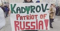 Чечня в полном составе. На митинге в поддержку Рамзана Кадырова насчитали миллион человек