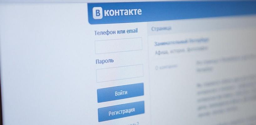 «Скоро починим»: соцсеть «ВКонтакте» оказалась недоступна для пользователей