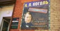 УФАС требует снять рекламу бара с Гоголем в Омске