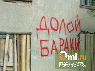 На расселение аварийных домов в Омске за 3 года выделят 3 млрд рублей