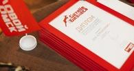 «Деловой Омск» наградит «газелей бизнеса»