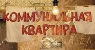 В Омске самые низкие цены на комнаты среди городов-миллионников России