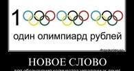 Омичам расскажут, ждать кризиса после Олимпиады или нет
