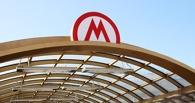 Новоселов пообещал Омску «очень усеченное» метро
