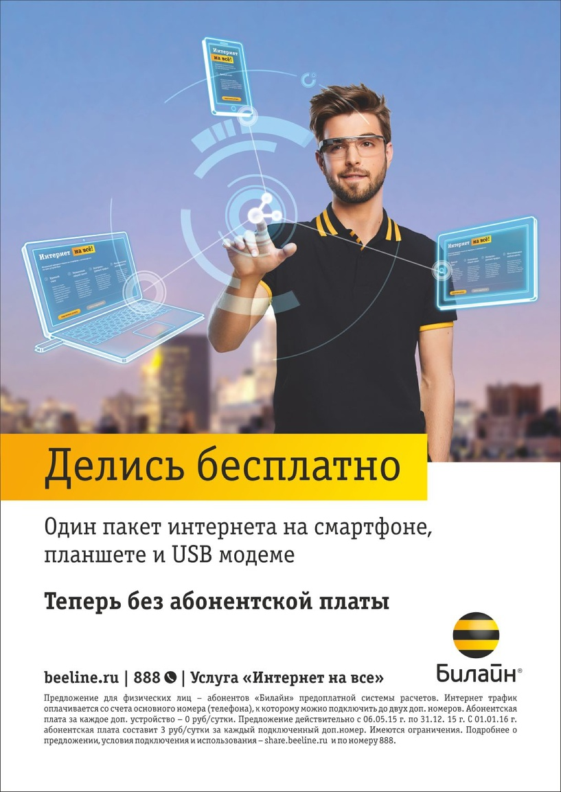 Клиенты «Билайн» могут делиться интернетом бесплатно
