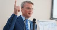 Герман Греф: государство должно продать Сбербанк