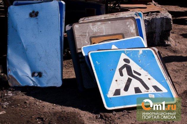 Омичу грозит два года колонии за два украденных дорожных знака