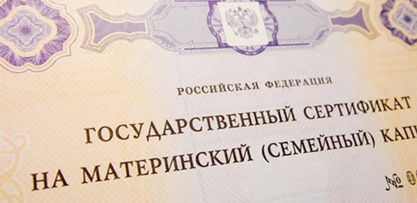 В Омской области 121 семья обналичила материнский капитал через мошенников
