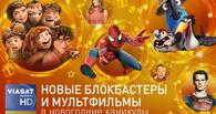 «Дом.ru» объявляет телеканикулы в HD