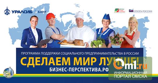 Банк УРАЛСИБ проводит социальную рекламную кампанию «Сделаем мир лучше!»