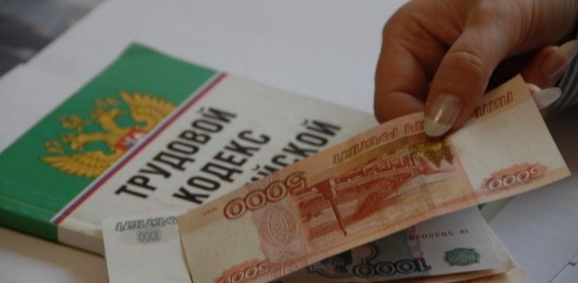 Омские предприятия задолжали своим работникам 65 млн рублей
