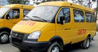 Школы в Омской области получат в сентябре новые автобусы