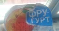 В Омске школьников накормили просроченным йогуртом