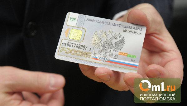 Более сотни омичей стали обладателями универсальной карты Сбербанка