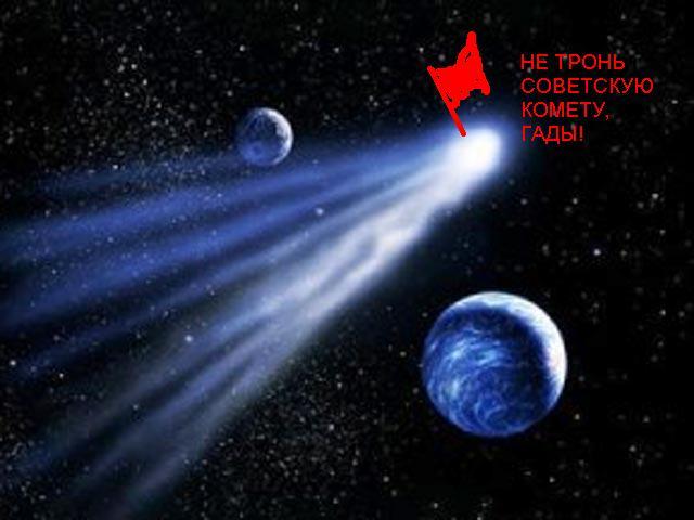 «Не тронь советскую комету!» Коммунисты обвинили Евросоюз в космическом рейдерстве