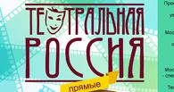 В КЦ «Вавилон» покажут лучшие театральные постановки Москвы и Санкт-Петербурга в онлайн режиме