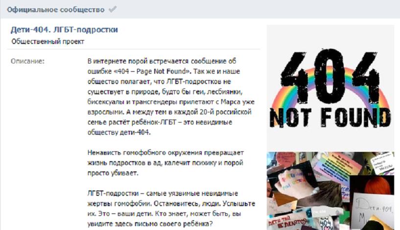 Роскомнадзор запретил пять пабликов во «ВКонтакте» за гей-пропаганду среди подростков