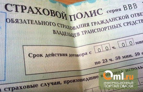 Страховщикам подкинут бланков ОСАГО, чтобы ликвидировать дефицит
