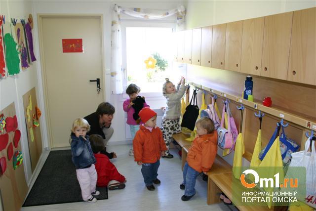 В Омске повысили плату за детский сад на 500 рублей