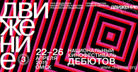 Объявлена конкурсная программа 3-го Национального кинофестиваля дебютов «Движение»