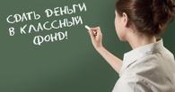 Мэр Двораковский будет разбираться с поборами в школах Омска