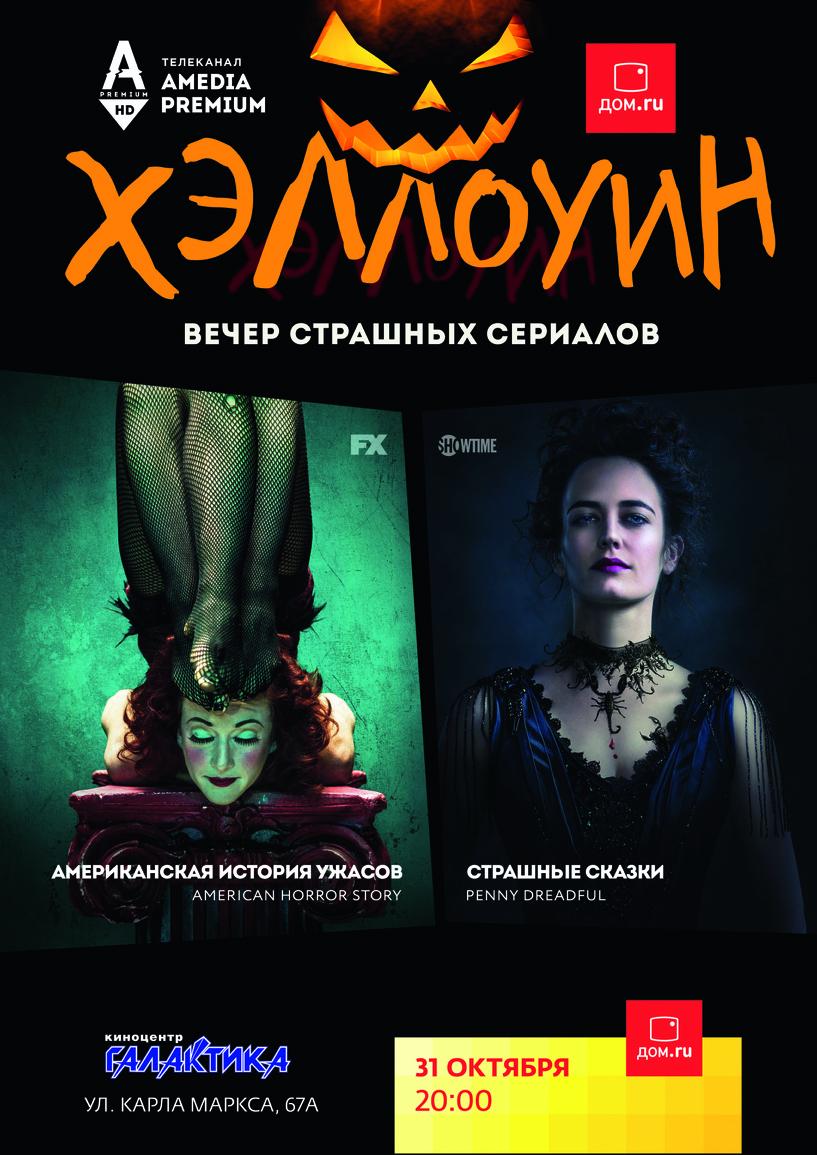 В Омске пройдет «Вечер страшных сериалов»