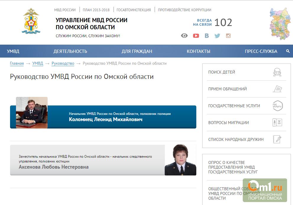 Руководитель МВД РФ приедет вОмск, чтобы представить нового главу регионального управления