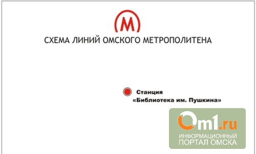 Назаров съездил в Москву обсудить перспективы омского метро