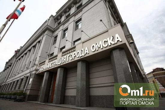 В бюджет Омска добавят около 1,4 млрд рублей