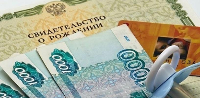 В Омске будут судить банду за обналичивание более 45 млн рублей материнского капитала