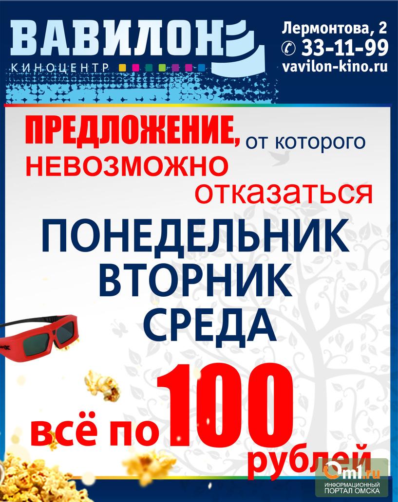 Акция «Все по 100» от кинотеатра Вавилон