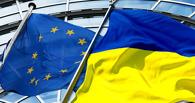 Евросоюз в декабре выделит Украине полмиллиарда евро