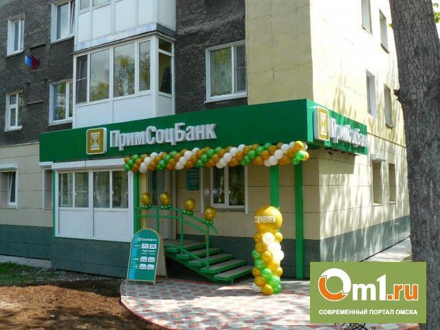 Примсоцбанк объявляет пятницу днем легких кредитов