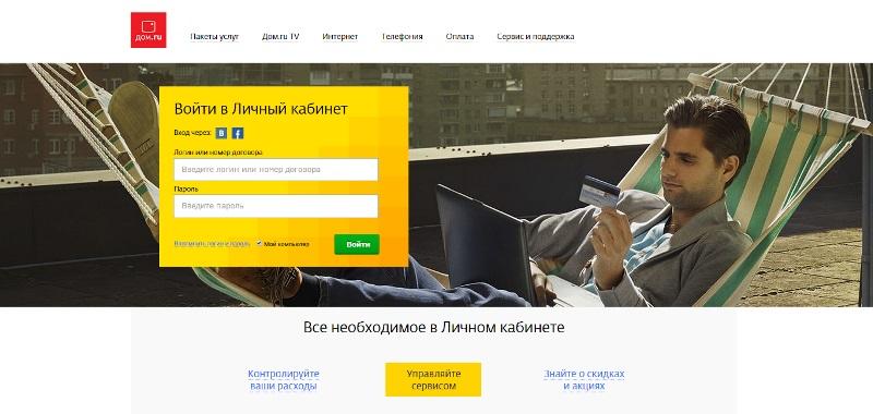 «Дом.ru» обновил возможности Личного кабинета