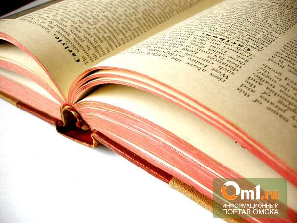 В Омске выпустят обновленную Красную книгу