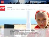 Изобрести велосипед: Ростуризм создаст систему бронирования туров по России