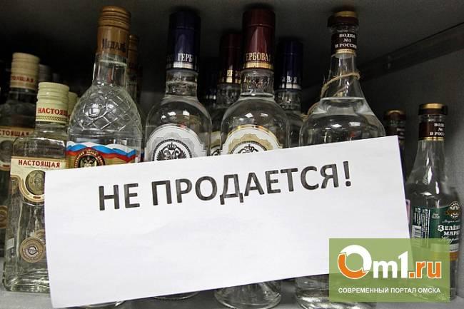 В Омске обсудят целесообразность запрета на продажу алкоголя после 22:00
