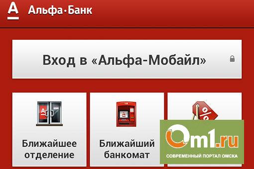 В мобильном банке «Альфа-Мобайл» доступны международные денежные переводы