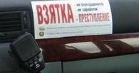 В Омске водитель выплатит 30 тысяч рублей штрафа за предложенную взятку
